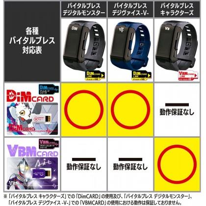 Bandai Vital Bracelet VBM Card Set Vol.01 Kamen Rider Zero-one Side: Zea & Side: Ark Pre-Order ETA December.2021